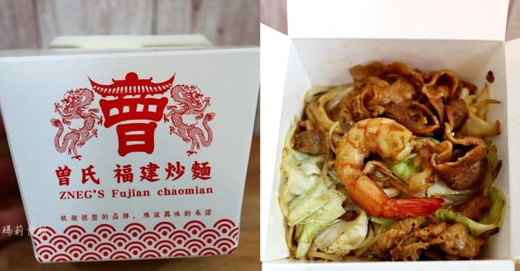 台中北區 曾氏福建炒麵 星馬來的福建炒麵 飽足感與CP值兼具的一中美食推薦