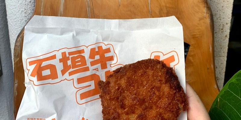 石垣牛可樂餅|石垣牛專賣 燒肉金城 沖繩 石垣島不能錯過的必吃美食