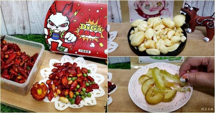 DoGa香酥脆椒|辣椒也是零嘴 酥脆香麻辣 十多種口味的熱門團購美食 台南伴手禮