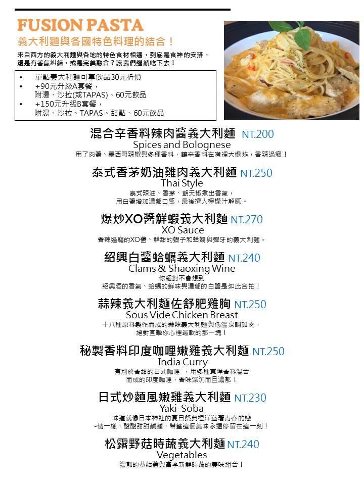1001手作廚房,台中義大利麵推薦,台中燉飯,台中平價義大利麵,台中西屯美食,1001手作廚房菜單,台中義大利麵