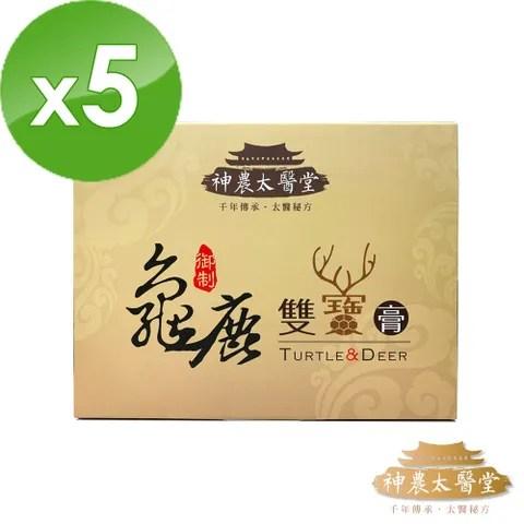 神農太醫堂 御制龜鹿雙寶膏(5盒/組)
