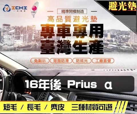 16年後 Prius α 避光墊 / 臺灣製造 / 高品質