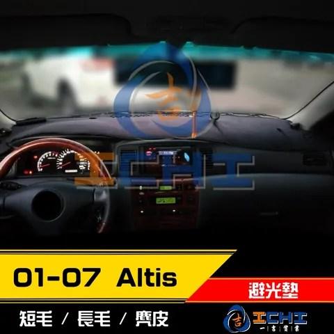 01-07年 Altis 避光墊 / 臺灣製造 / 高品質