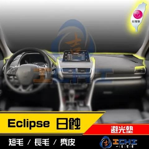 18年後 Eclipse cross 日蝕 避光墊 / 臺灣製造 / 高品質