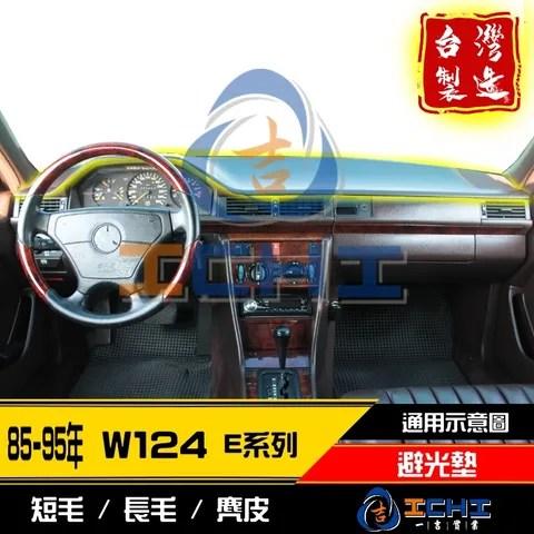 85-95年 W124 E系列 避光墊 / 臺灣製造 / 高品質