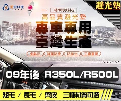 09年後 R350L R500L 避光墊 / 臺灣製造 / 高品質