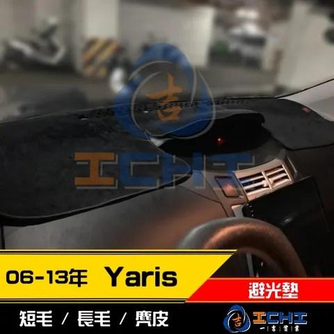 06-13年 Yaris 避光墊 / 臺灣製造 / 高品質