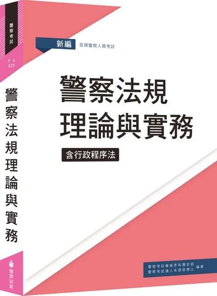 警察法規理論與實務(含行政程序法)