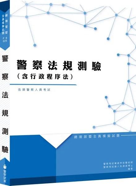 警察法規(含行政程序法)(測驗)/全真模擬試題