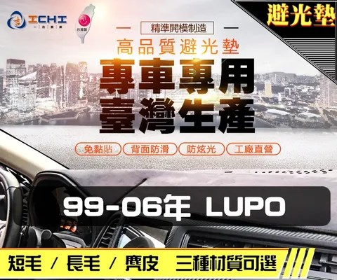 99-06年 LUPO 避光墊 / 臺灣製造 / 高品質