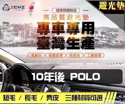 10年後 POLO 避光墊 / 臺灣製造 / 高品質
