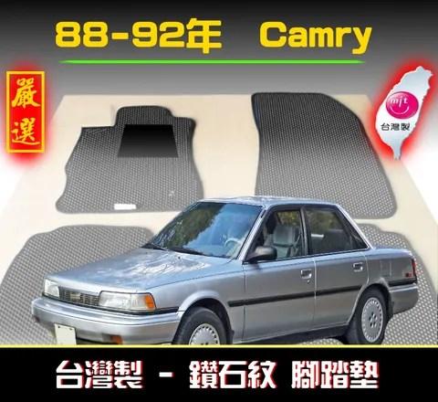 88-92年 Camry腳踏墊 / 鑽石紋