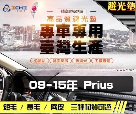 09-15年 Prius 避光墊 / 臺灣製造 / 高品質