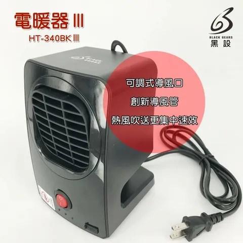 黑設-電暖爐3代 電暖器 電暖 暖爐 露營 戶外 取暖