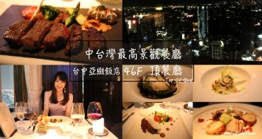 【台中餐廳】Top Of One 頂餐廳|台中亞緻飯店46F,在中台灣最高的浪漫景觀餐廳,享用頂級乾式熟成牛排!