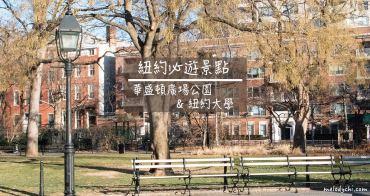 【紐約】必遊景點|華盛頓廣場公園Washington Square Park、紐約大學NYU