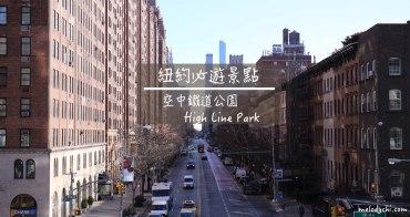 【紐約】必遊景點|空中鐵道公園High Line Park (高架公園)~曼哈頓的城市美景一覽無遺!