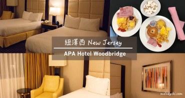 【紐約住宿】紐澤西New Jersey。APA Hotel Woodbridge|六晚住宿、早餐分享