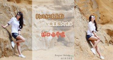 【新北景點】林口水牛坑。台灣版的美國大峽谷|黃漠峭壁、熱門打卡秘境景點、登高看海超放鬆!