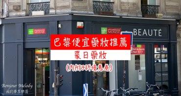 【法國巴黎】蒙日藥妝 超便宜、超好逛的藥妝店,血拼補貨推薦!(文內附9折優惠卷)