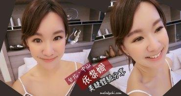 【美睫】台北・中山 依黎娜美甲附設美睫工作室・專業睫毛嫁接・3D自然款體驗分享