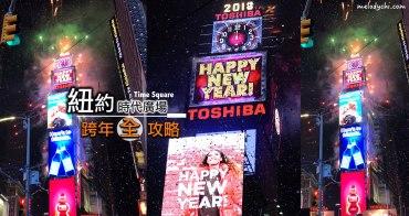 【紐約】時代廣場(Time Square)跨年全攻略|三種選擇規劃~教你如何在搖滾區看著落球 (Ball Drop) 倒數迎接新年!〈內含不用排隊人擠人、免受凍的進入前排倒數攻略〉