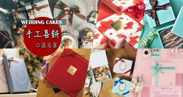 【Wedding】我的15間♥法式手工喜餅口袋名單♥要好吃也要好看!喜餅怎麼選?(2019.8更新)