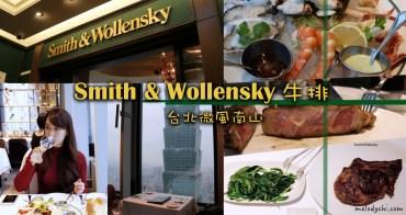 【台北餐廳】微風南山|紐約必吃經典牛排Smith & Wollensky~亞洲首店全新開幕!(內含推薦必點菜單!)