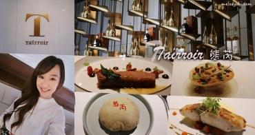 【台北餐廳】我的慶生午餐 Taïrroir態芮|2019米其林二星,充滿台灣味的法式創意料理!