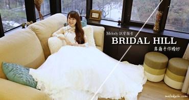 【婚紗禮服】BRIDAL HILL 席爾手作婚紗|找到屬於自己的百變風格~從經典白紗到特殊色晚禮服都一應俱全!