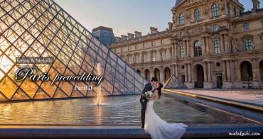 【Wedding】浪漫巴黎海外婚紗PartIII|夕陽下的羅浮宮、玻璃金字塔、露天咖啡廳,走進夢境中閃耀金光的巴黎!