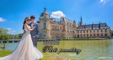 【Wedding】浪漫巴黎海外婚紗PartII|走進童話故事中夢幻的水上城堡-香堤伊堡,當一天公主吧!