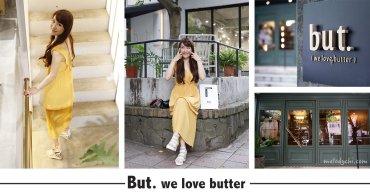 【喜餅試吃】But. we love butter|走進電影場景般的喜餅店,品嚐讓男孩女孩都無法抗拒的艾許奶油甜點!
