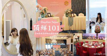 【婚禮場地】頂鮮101・「御頂86」宴會廳: 在全世界最高的中式婚宴餐廳,來一場高貴不貴的雲端婚禮吧!