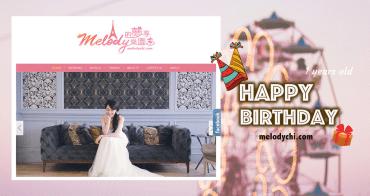 【一週年回顧】祝我的部落格「Melody的夢享樂園」一歲生日快樂|從零到有,大大改變我生活的這一年!