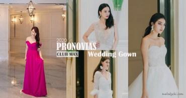 【品牌活動】西班牙皇室御用婚紗品牌 PRONOVIAS・2020新款婚紗發表會・東方文華酒店・CLUB MAX