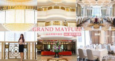 【婚禮場地】台北美福大飯店 GMT義大利餐廳|少桌數、高質感的浪漫西式婚宴,留下一生一次幸福溫馨的珍貴回憶!