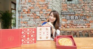 【喜餅試吃】喜豐香1985|台中文青風老宅,35年老店傳承的好手藝,用心給你傳統喜餅的新滋味!