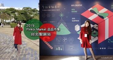 【活動】2019「Pinkoi Market 品品市集・台北聖誕站」聖誕實驗基地在華山!一起提早來感受聖誕氣氛吧!