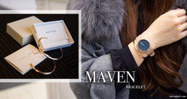 【飾品穿搭】MAVEN  BRACELET|S925純銀,時尚極簡主義手鐲,也是都會風腕錶的最佳配件!