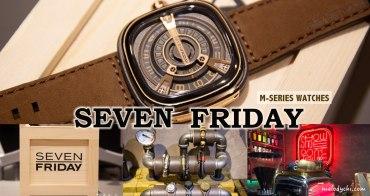 【開箱】SEVEN FRIDAY|「男人的飾品櫃中永遠都少一隻手錶?」在工業風酒吧裡,來一支超前衛設計的玫瑰金M2-02男士腕錶吧!