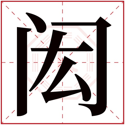 閎字五行屬什么 閎字在康熙字典里多少畫 閎字起名的寓意含義-寶寶起名網