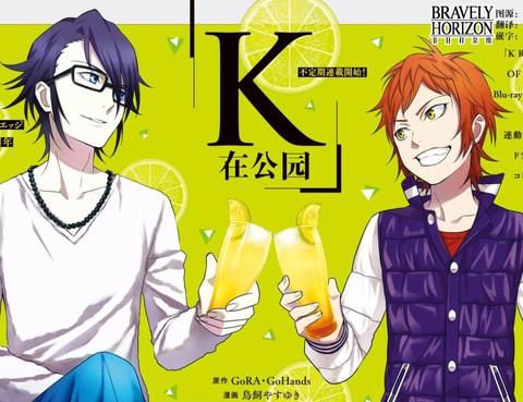 K SEVEN STORIES更新至第8話(18P) - 鳥飼やすゆ熱門免費漫畫 - 漫畫屋