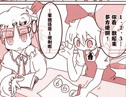 東方花櫻萃99更新至第1話(26P) - 多人熱門免費漫畫 - 漫畫屋