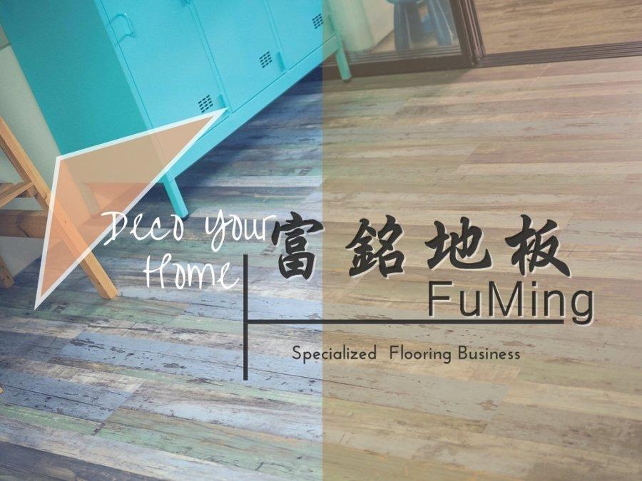 台中地板裝修推薦【富銘地板】台灣自創外銷歐美品牌Green-Flor頂級塑膠超耐磨地板,點綴家不一樣的風貌!