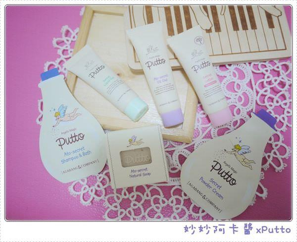 【試用分享】韓國Putto嬰幼兒護膚系列~讓小寶貝享受頂級SPA!