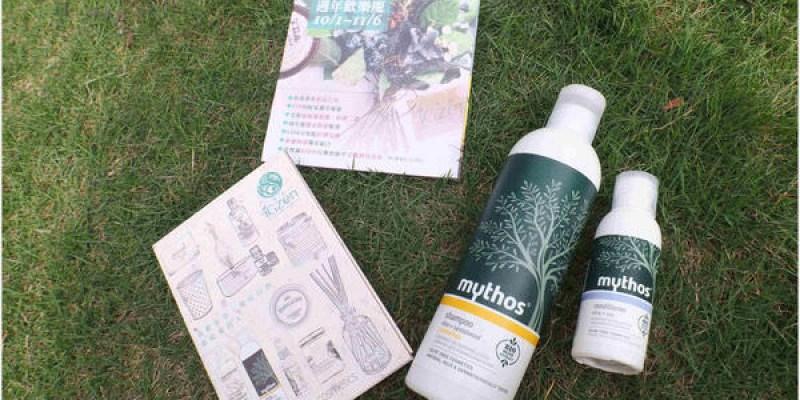 試用心得。專櫃品牌【iGzen 愛居人】之Mythos米索思洗髮系列<橄欖+檀香木菁萃>