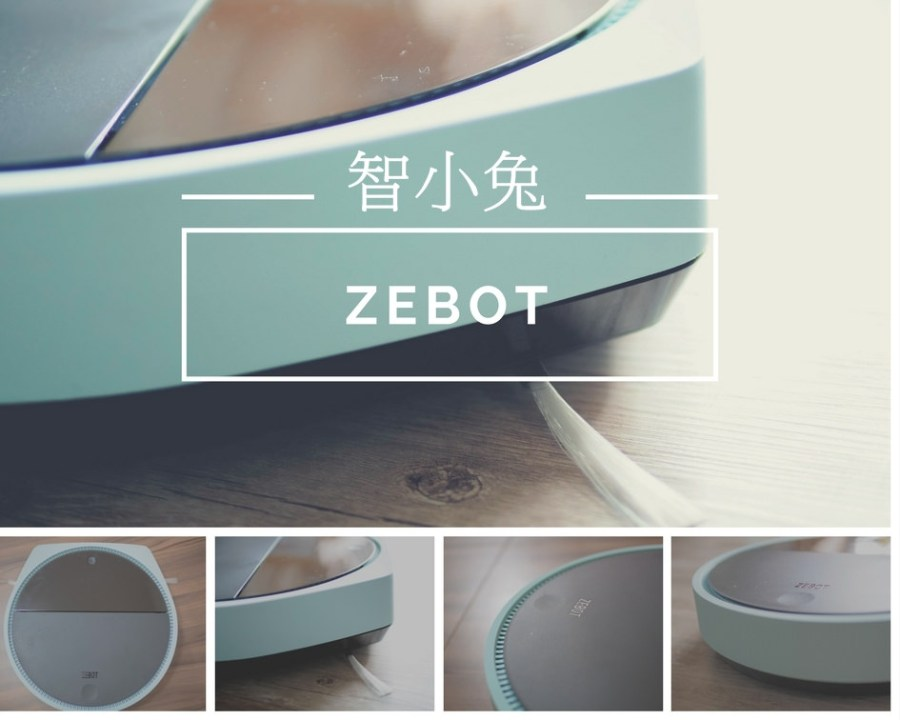 【開箱+影片】智小兔ZEBOT搭載負離子讓掃地機成為媽媽的清潔好幫手,小兔不只安靜~還很乾淨!!