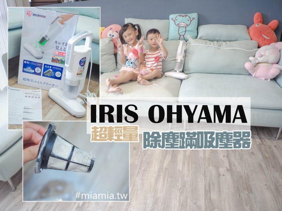 【IRIS OHYAMA】高效能除塵蟎吸塵器影音開箱 (IC-FAC2)