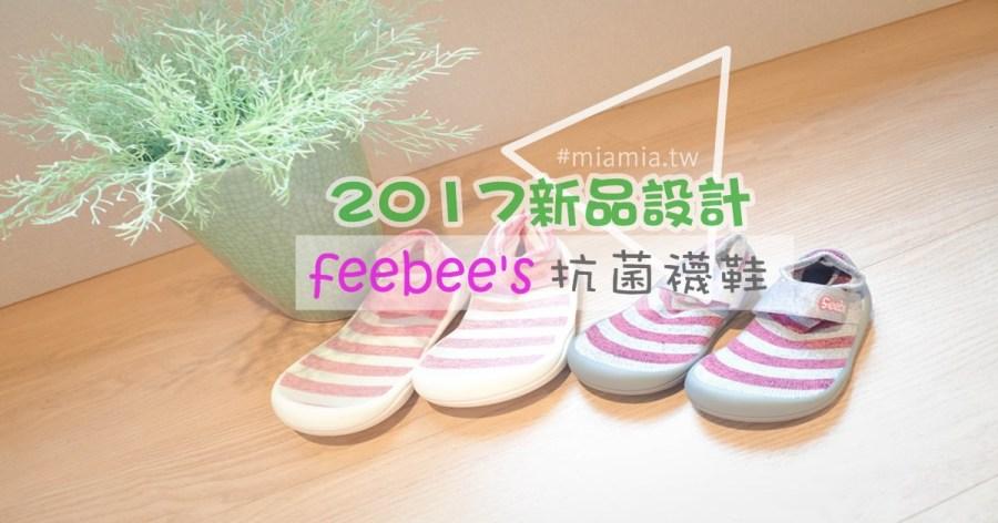 feebee's陪伴孩子健康成長》乾爽、透氣、抗菌學步鞋,讓小寶貝的腳丫不臭臭
